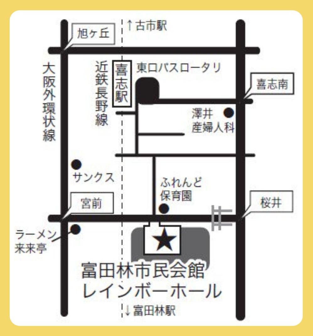 富田林市民会館(レインボーホール)アクセスマップ